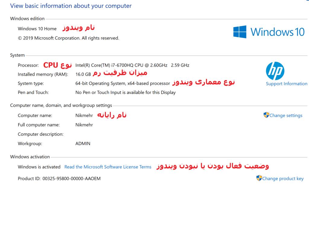 مشخصات رایانه و ویندوز