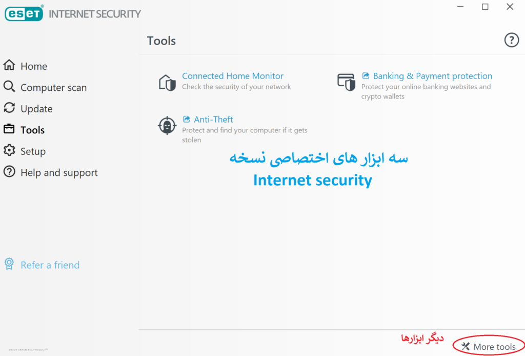 ابزار های internet security